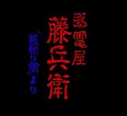 Chikudenya Toubei – Kubikiri Yakata Yori