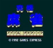 Kyuukyoku Mahjong – Idol Graphics