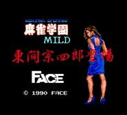 Mahjong Gakuen Mild – Touma Soushirou Toujou