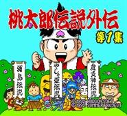 Momotarou Densetsu Gaiden Dai 1 Shuu