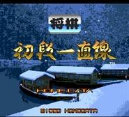 Shougi Shodan Icchokusen