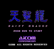 Ten Seiryuu – Saint Dragon