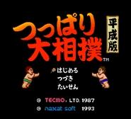 Tsuppari Oozumou – Heisei Ban